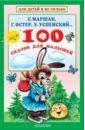 100 сказок для малышей, Успенский Эдуард Николаевич,Маршак Самуил Яковлевич,Остер Григорий Бенционович