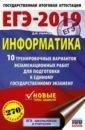 ЕГЭ-19 Информатика [10 трен вар.экз.раб.], Ушаков Денис Михайлович