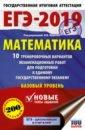 ЕГЭ-2019. Математика. 10 тренировочных вариантов экзаменационных работ. Базовый уровень