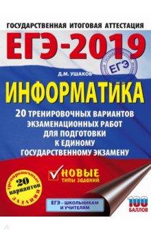 ЕГЭ-2019. Информатика. 20 тренировочных вариантов экзаменационных работ для подготовки к ЕГЭ