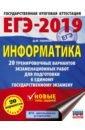 ЕГЭ-19 Информатика [20 трен.вар.экз.работ], Ушаков Денис Михайлович