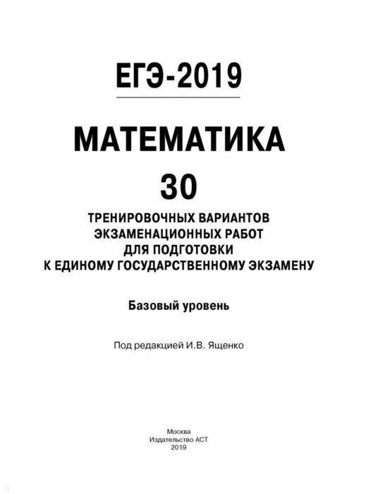 Иллюстрация 1 из 25 для ЕГЭ-2019. Математика. 30 тренировочных вариантов экзаменационных работ. Базовый уровень | Лабиринт - книги. Источник: Лабиринт