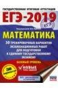 ЕГЭ-2019. Математика. 30 тренировочных вариантов экзаменационных работ. Базовый уровень