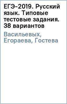ЕГЭ-2019. Русский язык. Типовые тестовые задания. 38 вариантов