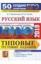 ЕГЭ 2019. Русский язык. Типовые Тестовые Задания. 50 вариантов