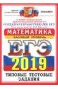 Обложка ЕГЭ 2019 ОФЦ Математика ТТЗ. Базовый. 14 вариантов