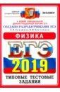Обложка ЕГЭ 2019 ОФЦ Физика. ТТЗ. 14 вариантов