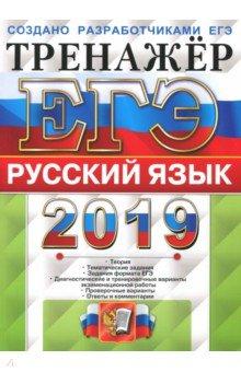 егэ русский язык 2019 цыбулько