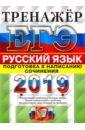 Обложка ЕГЭ 2019 Русский язык. Тренажер.  Подг. нап. сочин