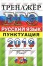 Обложка ЕГЭ 2019 Русский язык. Тренажер. Пунктуация