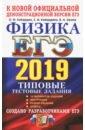 Обложка ЕГЭ 2019 ТРК Физика. ТТЗ. 14 вариантов