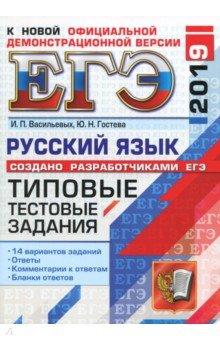 ЕГЭ-2019. Русский язык. Типовые тестовые задания. 14 вариантов