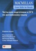 Exam Skills for Russia. Тесты для подготовки к ОГЭ по английскому языку. Книга для учащегося