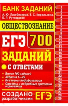 ЕГЭ. Обществознание. 700 заданий с ответами. Банк заданий