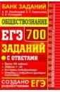 Обложка ЕГЭ Обществознание. 750 заданий
