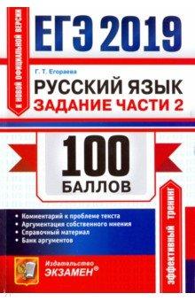 огэ по русскому языку 2019 васильевых гостева
