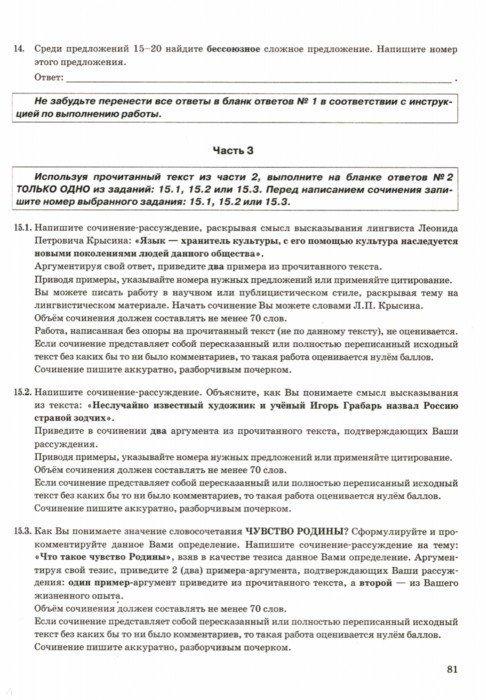огэ 2019 русский язык васильевых гостева ответы