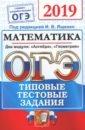 ОГЭ 2019. Математика. Типовые тестовые задания. 14 вариантов