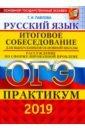 ОГЭ 2019 Русский язык. Итоговое собеседование, Павлова Татьяна Ивановна