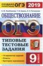 Обложка ОГЭ 2019 Обществознание 9кл. ТТЗ. 14 вариантов