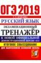 ОГЭ 2019 Русский язык. Итоговое собеседование, Егораева Галина Тимофеевна