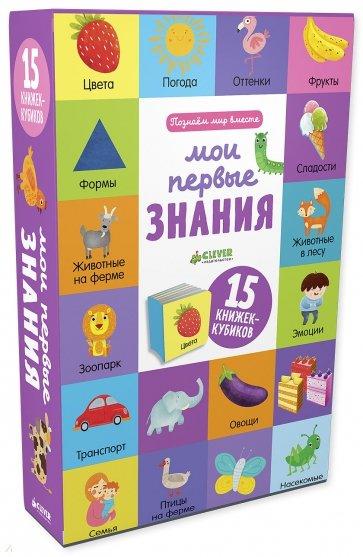 Мои первые знания. 15 книжек-кубиков, Уткина Ольга