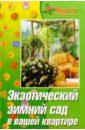 Маркова Антонина Прокопьевна Экзотический зимний сад в вашей квартире