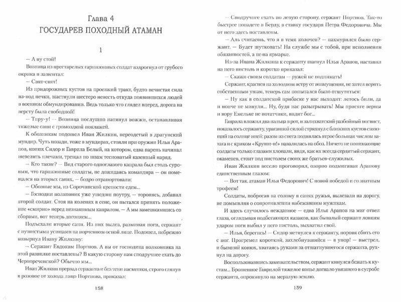 Иллюстрация 1 из 10 для Над Самарой звонят колокола - Владимир Буртовой | Лабиринт - книги. Источник: Лабиринт