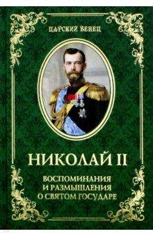 Николай II. Воспоминания и размышления о Святом государе