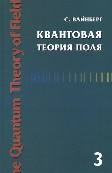 Квантовая теория поля. Том 3. Суперсимметрия, Вайнберг Стивен
