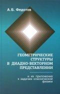 Геометрические структуры в диадновекторном представлении и их приложения к задачам классической физ.