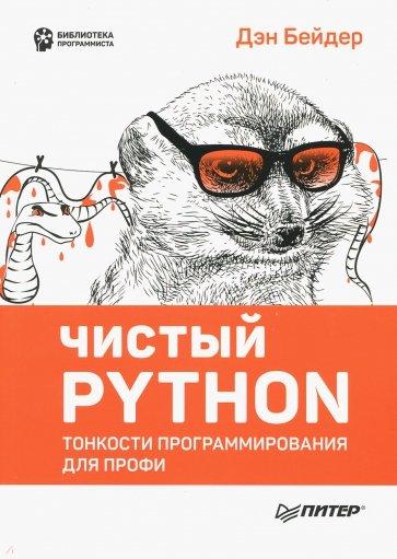 Чистый Python. Тонкости программирования для профи, Бейдер Д.