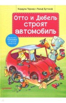 Купить Отто и Дюбель строят автомобиль, Питер, Наука. Техника. Транспорт