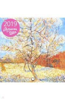 Zakazat.ru: Времена года. Календарь настенный на 2019 год.
