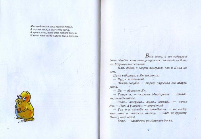 Иллюстрация 1 из 73 для Зоки и Бада - Тюхтяевы Ирина и Леонид | Лабиринт - книги. Источник: Лабиринт