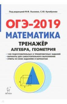 алгебра 9 класс 2019