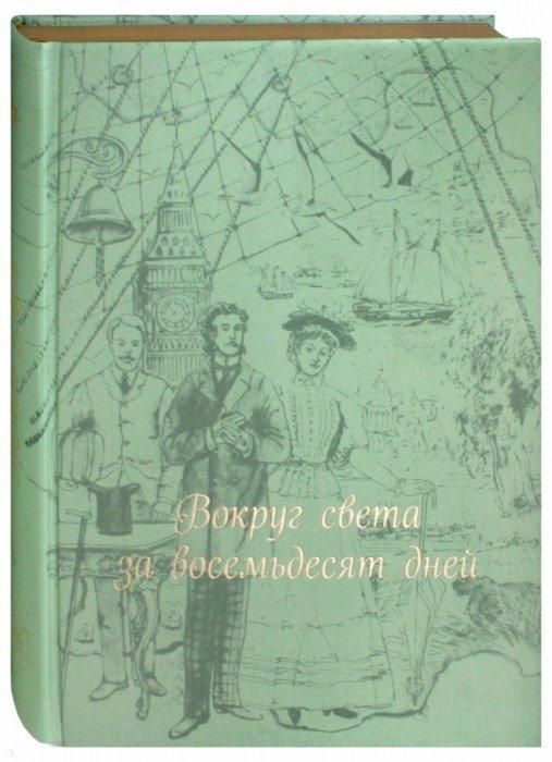 Иллюстрация 1 из 4 для Вокруг света за восемьдесят дней - Жюль Верн | Лабиринт - книги. Источник: Лабиринт