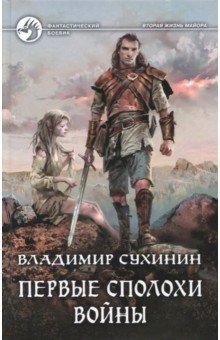 Обложка книги Первые сполохи войны