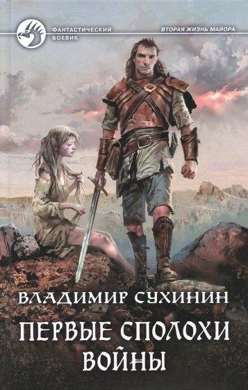Первые сполохи войны, Сухинин Владимир Александрович