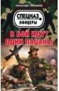 В бой идут одни пацаны, Тамоников Александр Александрович