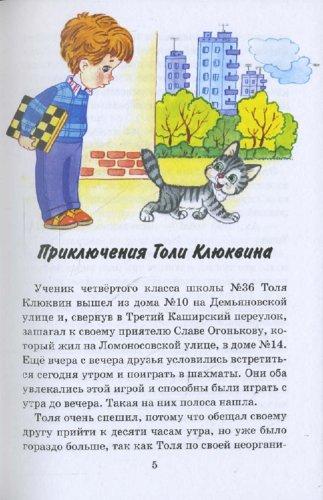 Иллюстрация 1 из 24 для Живая шляпа. Рассказы - Николай Носов | Лабиринт - книги. Источник: Лабиринт