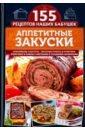 Аппетитные закуски, Семенова Светлана Владимировна