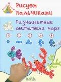 Рисуем пальчиками. Разноцветные обитатели моря. Развивающее пособие для детей