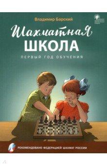 Купить Шахматная школа. Первый год обучения. Учебник, Вако, Шахматная школа для детей
