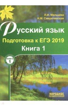 Русский язык подготовка к егэ 2016 книга 1 мальцева ответы онлайн