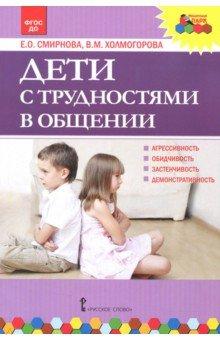 Дети с трудностями в общении. ФГОС ДО