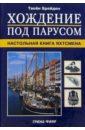 Брейден Твейн Хождение под парусом: Настольная книга яхтсмена