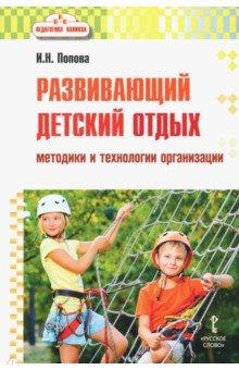 Развивающий детский отдых. Методики и технологии организации отдых в доме отдыха покровское