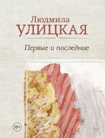 Первые и последние, Улицкая Людмила Евгеньевна