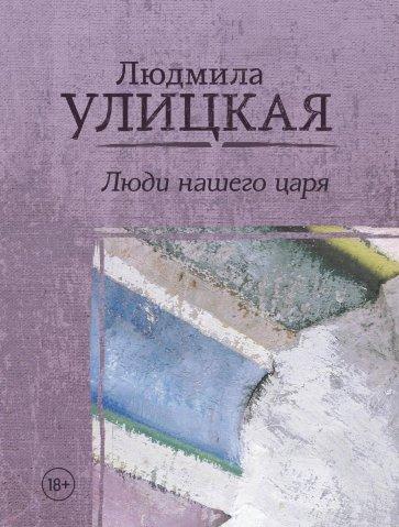 Люди нашего царя, Улицкая Людмила Евгеньевна